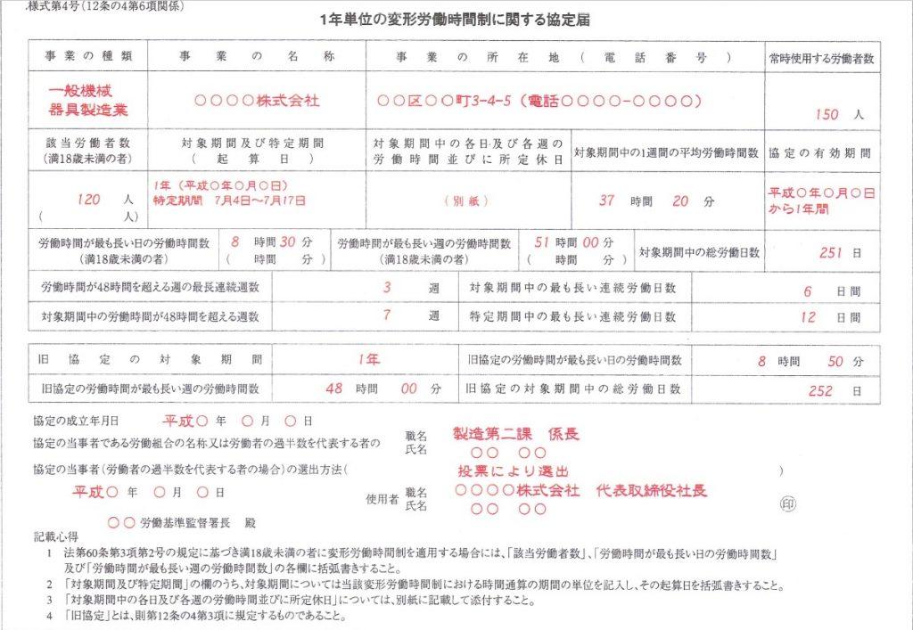 1年単位の変形労働時間制 協定届例