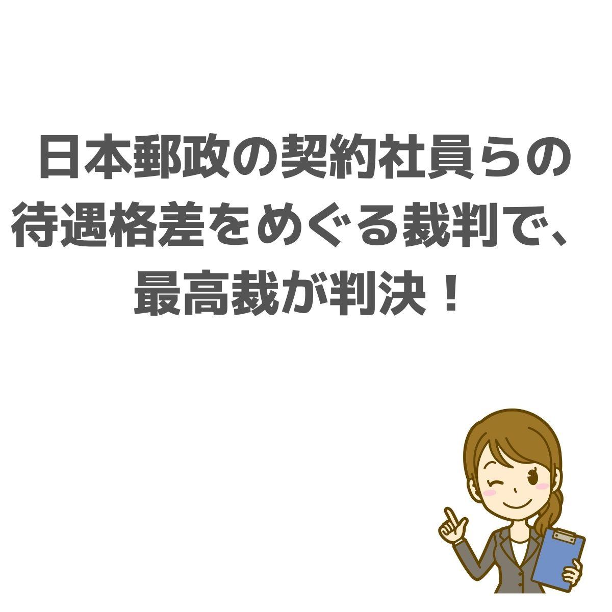 日本郵便 待遇格差 同一労働同一賃金