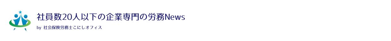 社員数20人以下の企業専門の労務Newsサイト(神戸市の社会保険労務士監修)
